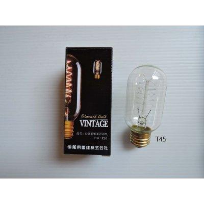 画像1: ヴィンテージランプT45