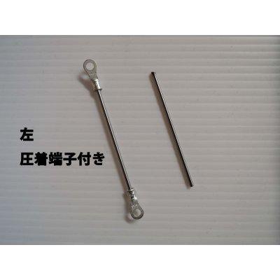 画像2: タングステン電極棒(ジルタン)3.2mm-75mm